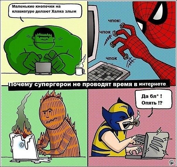 Почему супергерои не проводят время в интернете
