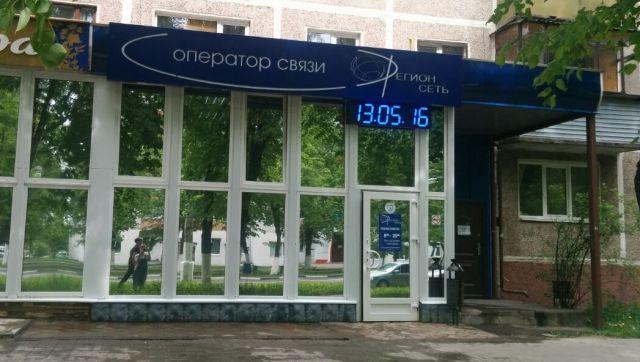 Офис г. Железногорск, ул. Ленина д. 34/1
