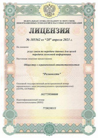 Лицензия_185562_от_28_04_2021г_передача_данных_для_перед_голос_информации