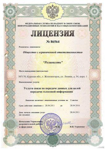 Лицензия №86564 Услуги связи по передаче данных для целей передачи голосовой информации