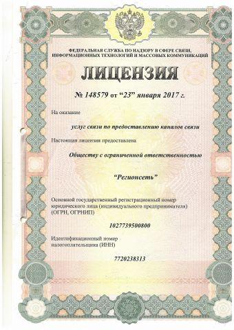 Лицензия на оказание услуг связи по предоставлению каналов связи.
