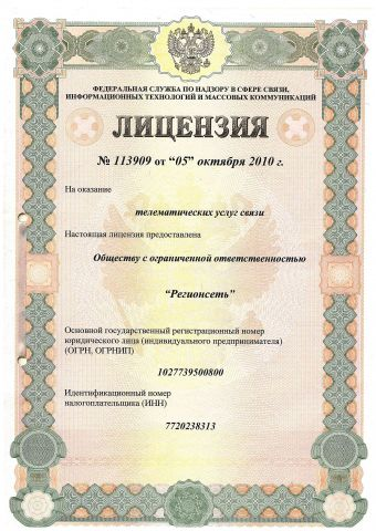 Лицензия №113909 На оказание телематических услуг