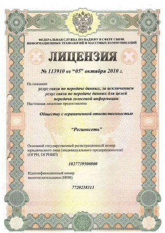 Лицензия на оказание услуг связи по передаче данных, за исключением услуг связи по передаче данных для целей передачи голосовой информации