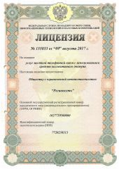 Лицензия №155853 от 09.08.2017 года на оказание услуг местной телефонной связи с использованием средств коллективного доступа.