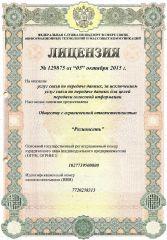 Лицензия на оказание услуг связи по передаче данных.