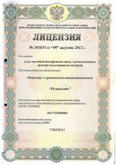 Лицензия №101835 На оказание услуг местной телефонной связи с использованием средств коллективного доступа