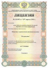 Лицензия на оказание услуг связи по передаче данных для целей передачи голосовой информации