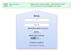 Авторизация на сайте яндекс.деньги