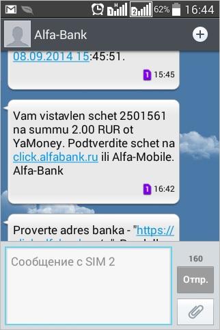 SMS - уведомление
