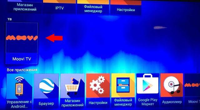 Запуск  IPTV Moovi на телевизоре